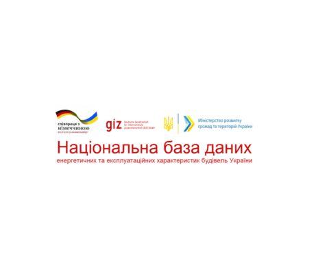 Створення Національної бази даних енергетичних та експлуатаційних характеристик будівель України по Київській ОДА